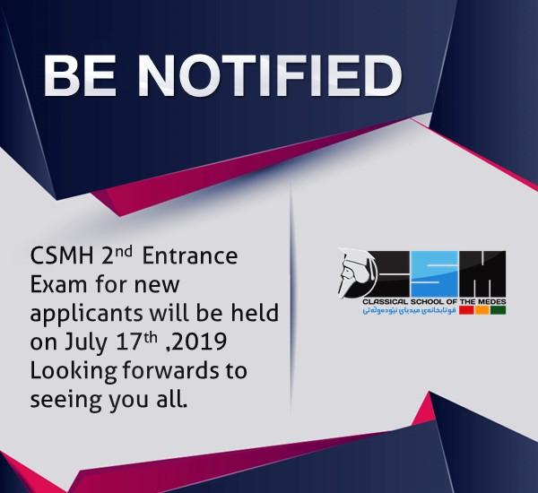 CSMH Second Entrance Exam Date
