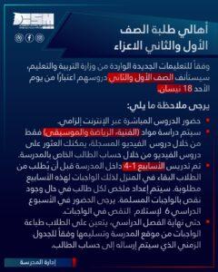 G1&G2 update - Arabic